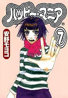 ハッピー・マニア 7巻 (FEEL COMICS)