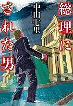 表紙: 総理にされた男 | 中山 七里