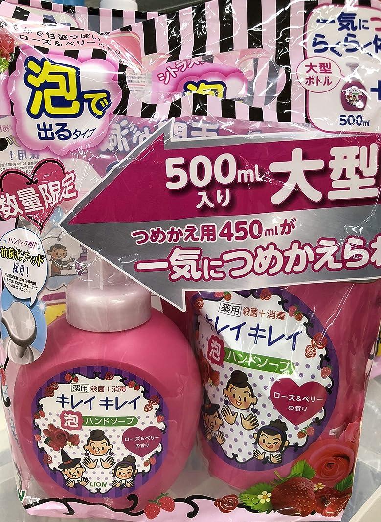 コンドームガイダンス干渉ライオン キレイキレイ 薬用泡ハンドソープ ローズ & ベリーの香り 本体+つめ替えセット 500g+450g