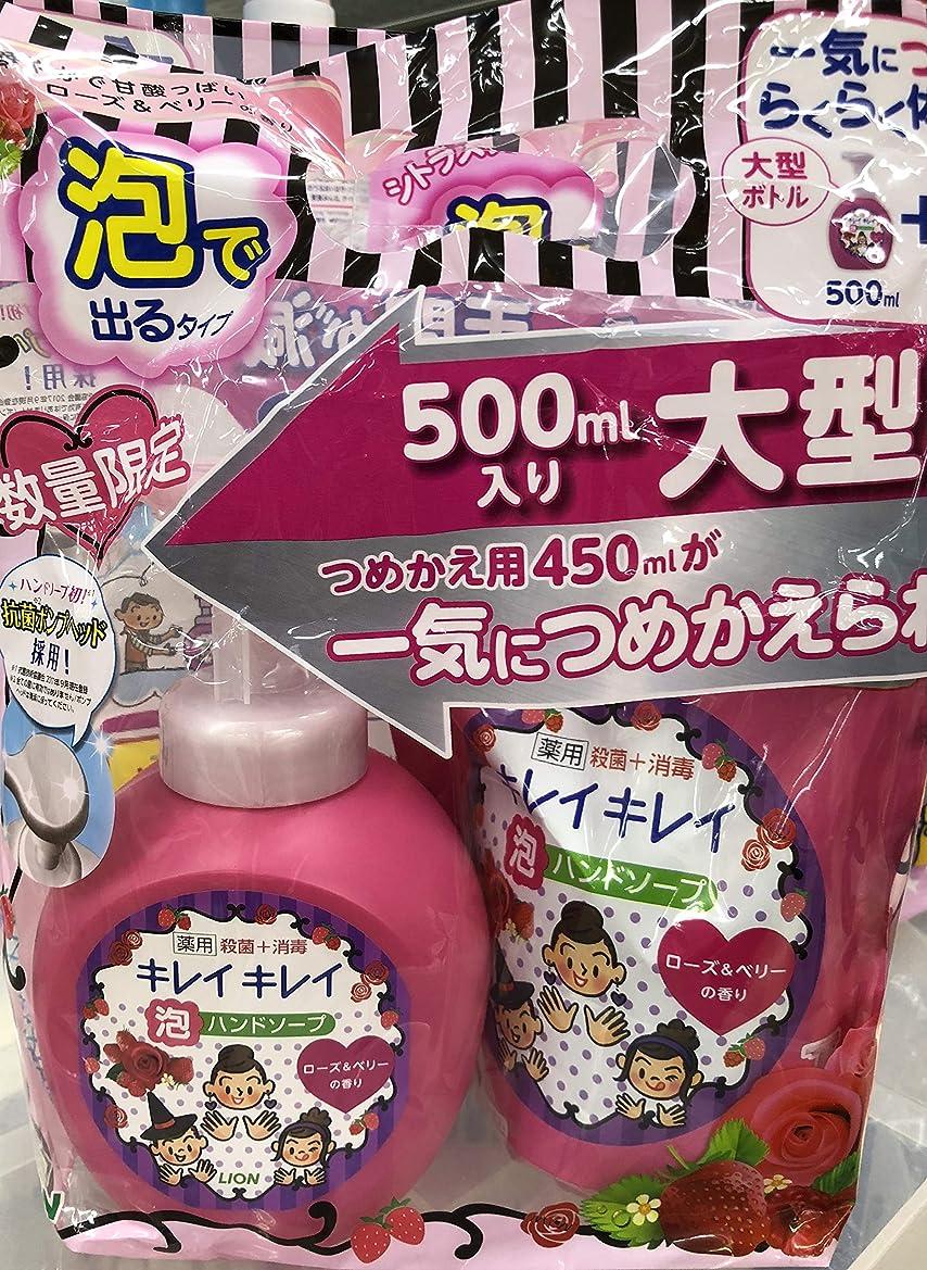 実業家正統派アミューズメントライオン キレイキレイ 薬用泡ハンドソープ ローズ & ベリーの香り 本体+つめ替えセット 500g+450g