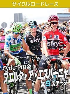 Cycle*2018 ブエルタ・ア・エスパーニャ 第9ステージ