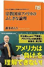 表紙: シリーズ・企業トップが学ぶリベラルアーツ 宗教国家アメリカのふしぎな論理 (NHK出版新書) | 森本 あんり