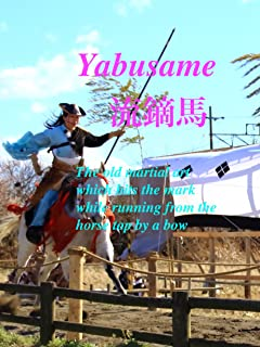 Yabusame 流鏑馬