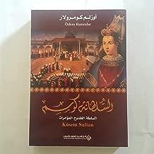 Kosem Sultan السلطانة كوسم