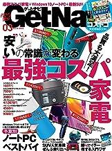 表紙: GetNavi 2020年3月号 [雑誌] | GetNavi編集部