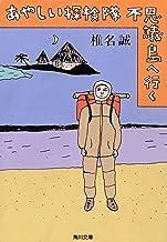 表紙: あやしい探検隊 不思議島へ行く (角川文庫)   椎名 誠