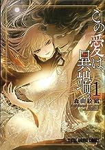 表紙: この愛は、異端。 1 (ヤングアニマルコミックス) | 森山絵凪