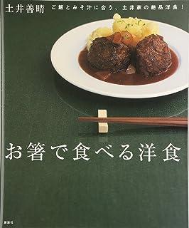 お箸で食べる洋食 (講談社のお料理BOOK)