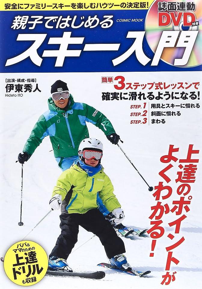 パンツ寛解小競り合い親子ではじめるスキー入門―用具の扱いからはじめてのターンまでを完全サポート (COSMIC MOOK)