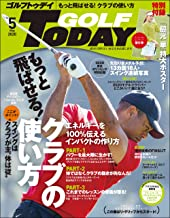 GOLF TODAY (ゴルフトゥデイ) 2020年 5月号 [雑誌]