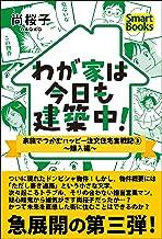 表紙: わが家は今日も建築中! 家族でつかむハッピー注文住宅奮戦記 3 ~購入編~ (スマートブックス) | 尚桜子 NAOKO