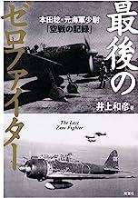 表紙: 最後のゼロファイター 本田稔・元海軍少尉「空戦の記録」 | 井上和彦