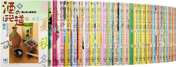 酒のほそ道 コミック 1-39巻セット (ニチブンコミックス)
