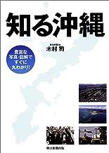 表紙: 知る沖縄 | 木村司