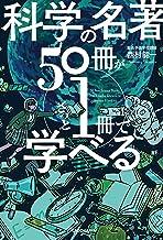 表紙: 科学の名著50冊が1冊でざっと学べる | 西村能一
