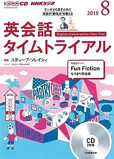 NHK CD ラジオ 英会話タイムトライアル 2018年8月号 (NHK CD)