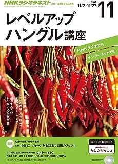 NHKラジオ レベルアップハングル講座 2015年 11 月号 [雑誌]