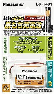 パナソニック 充電式ニッケル水素電池(コードレス電話) BK-T401