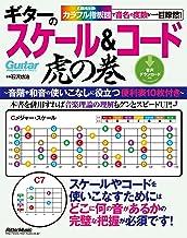 表紙: ギターのスケール&コード虎の巻 | 石沢 功治