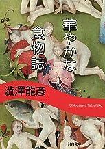 表紙: 華やかな食物誌 新装版 (河出文庫) | 澁澤龍彦