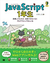 表紙: JavaScript 1年生 体験してわかる!会話でまなべる!プログラミングのしくみ | リブロワークス