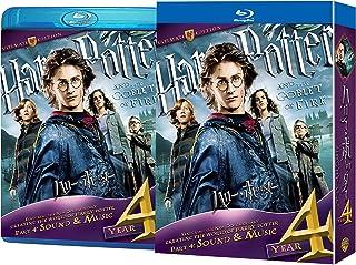 ハリー・ポッターと炎のゴブレット コレクターズ・エディション(3枚組) [Blu-ray]