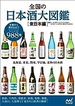 表紙: 全国の日本酒大図鑑〔東日本編〕 北海道、東北、関東、甲信越、北陸の日本酒 | 友田 晶子