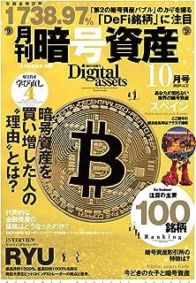 月刊暗号資産2020年10月号 vol,31