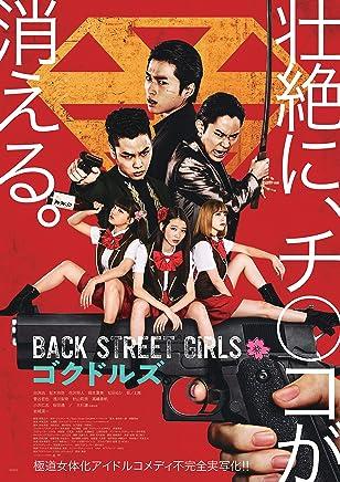映画「BACK STREET GIRLS-ゴクドルズ-」 [Blu-ray]