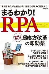まるわかり!RPA Kindle版
