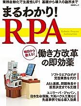 表紙: まるわかり!RPA | 日経コンピュータ