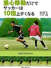 表紙: 重心移動だけでサッカーは10倍上手くなる KKロングセラーズ   鬼木 祐輔