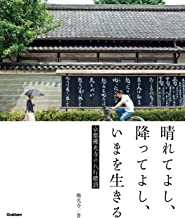 表紙: 晴れてよし、降ってよし、いまを生きる ~京都佛光寺の八行標語~ | 佛光寺