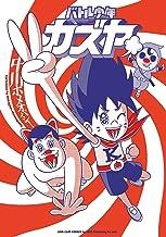 表紙: バトル少年カズヤ (リイドカフェコミックス)   中川ホメオパシー