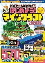 表紙: 最新ゲーム攻略ガイド 2020令和SPECIAL~最新テクニック570以上! | GOLDEN AXE
