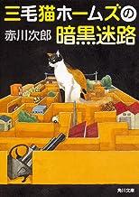 三毛猫ホームズの暗黒迷路 (角川文庫)