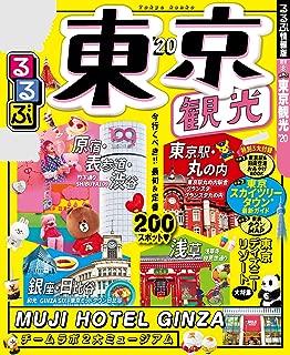 るるぶ東京観光'20 (るるぶ情報版(国内))