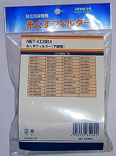 日立 「純正品」 糸くずフィルター NET-KD8BX
