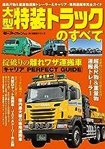 表紙: 三栄ムック 大型特装トラックのすべて | 三栄書房