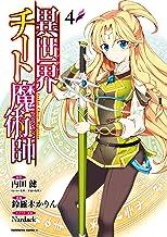 表紙: 異世界チート魔術師(4) (角川コミックス・エース) | 鈴羅木 かりん