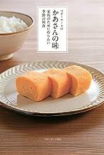 表紙: ベターホームのかあさんの味―家族のために作りたい季節の和食 | ベターホーム協会