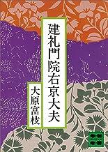 表紙: 建礼門院右京大夫 (講談社文庫) | 大原富枝