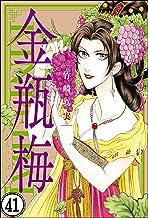まんがグリム童話 金瓶梅(分冊版) 【第41話】