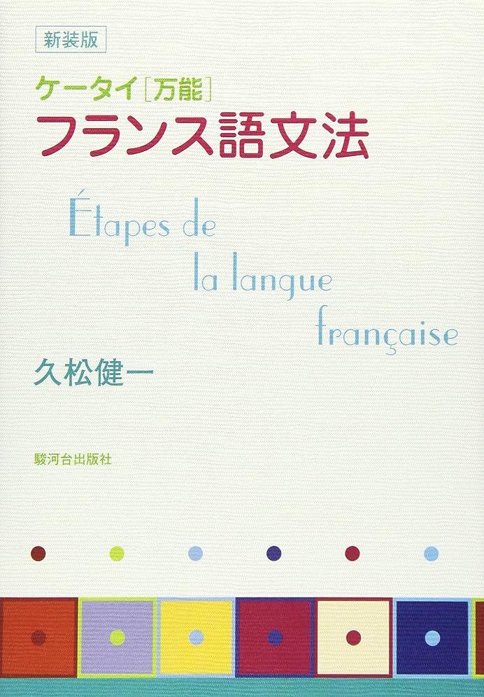 アドバンテージ囲むワーディアンケースケータイ「万能」フランス語文法