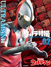 表紙: ウルトラ特撮PERFECT MOOK vol.2 ウルトラマン (講談社シリーズMOOK) | 講談社
