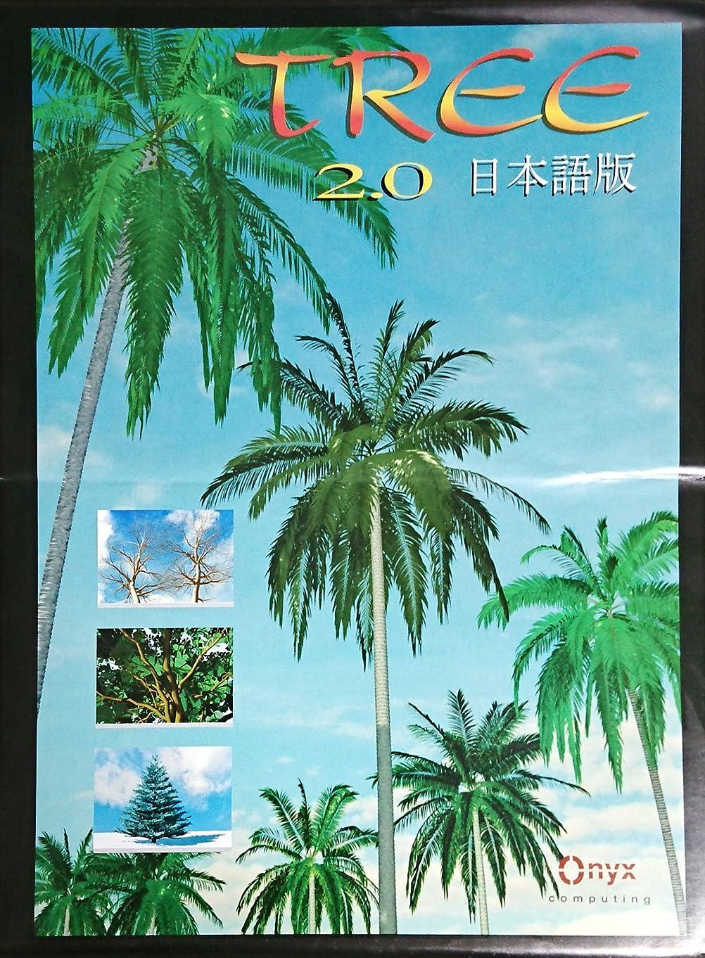 ぎこちない隣接皮Tree Pro / Tree 2D Version2.0 ヤシライブラリ