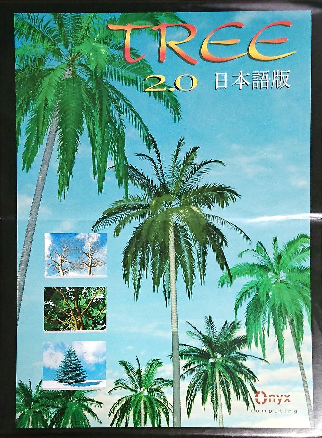 ラビリンス理想的謎Tree Pro / Tree 2D Version2.0 広葉樹ライブラリ