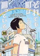 表紙: それでも町は廻っている(16) (ヤングキングコミックス) | 石黒正数