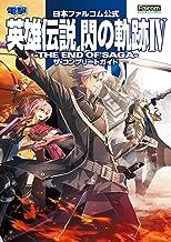表紙: 日本ファルコム公式 英雄伝説 閃の軌跡IV -THE END OF SAGA- ザ・コンプリートガイド (電撃の攻略本) | 電撃ゲーム書籍編集部
