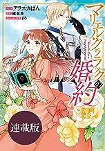 マリエル・クララックの婚約 連載版: 31 (ZERO-SUMコミックス)